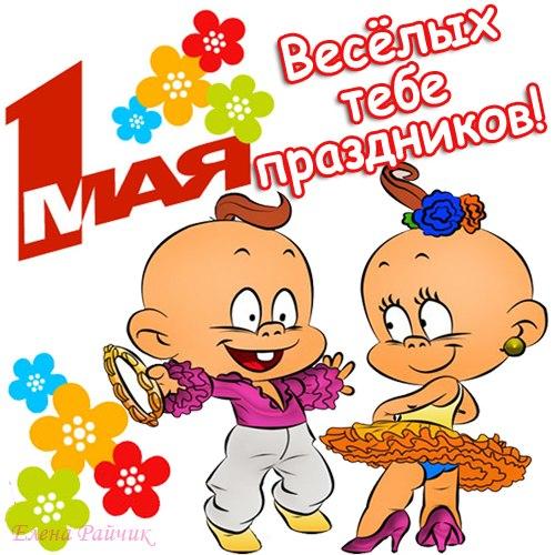Детские рисунки к 1 мая - скачать бесплатно на otkrytkivsem.ru