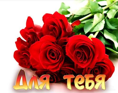 Для тебя - скачать бесплатно на otkrytkivsem.ru