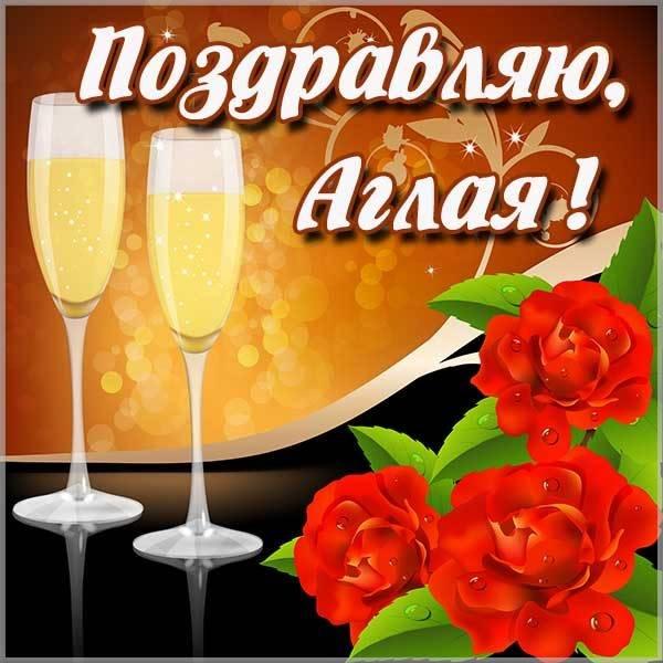 Электронная картинка для Аглаи - скачать бесплатно на otkrytkivsem.ru