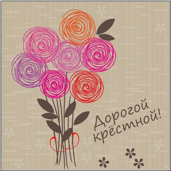 Электронная картинка крестной маме - скачать бесплатно на otkrytkivsem.ru