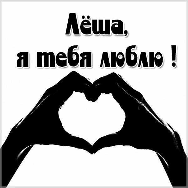 Электронная картинка Леша я тебя люблю - скачать бесплатно на otkrytkivsem.ru