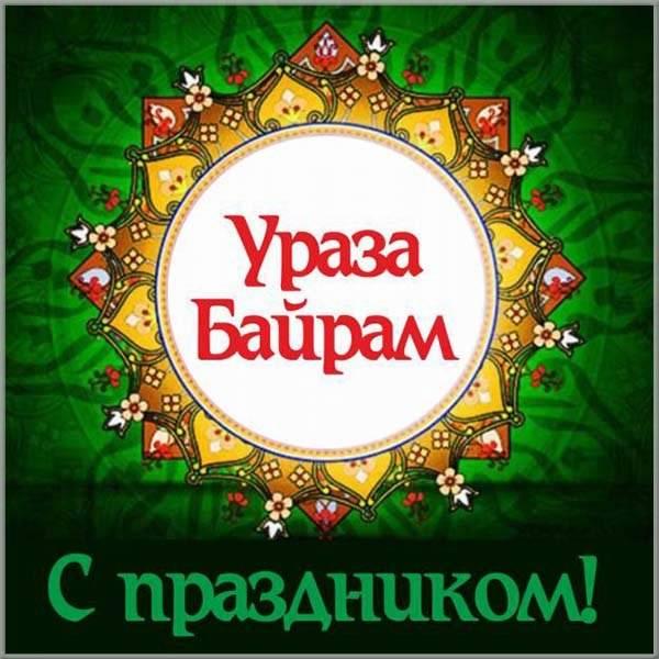Электронная картинка на Ураза Байрам - скачать бесплатно на otkrytkivsem.ru