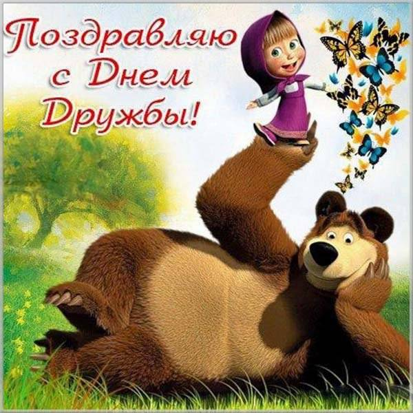 Электронная картинка с днем дружбы - скачать бесплатно на otkrytkivsem.ru