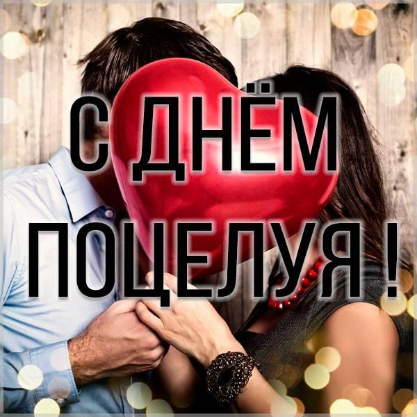 Электронная картинка с днем поцелуя - скачать бесплатно на otkrytkivsem.ru