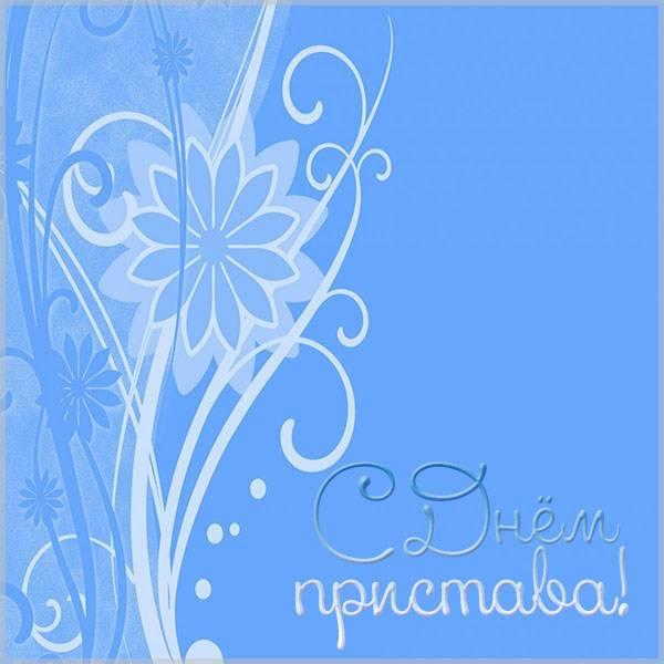 Электронная картинка с днем пристава - скачать бесплатно на otkrytkivsem.ru