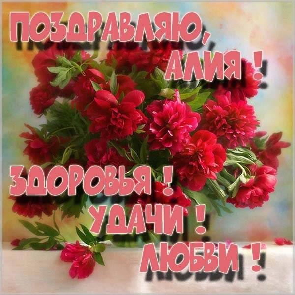 Электронная картинка с именем Алия - скачать бесплатно на otkrytkivsem.ru