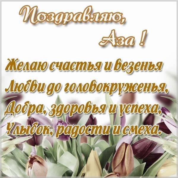 Электронная картинка с именем Аза - скачать бесплатно на otkrytkivsem.ru