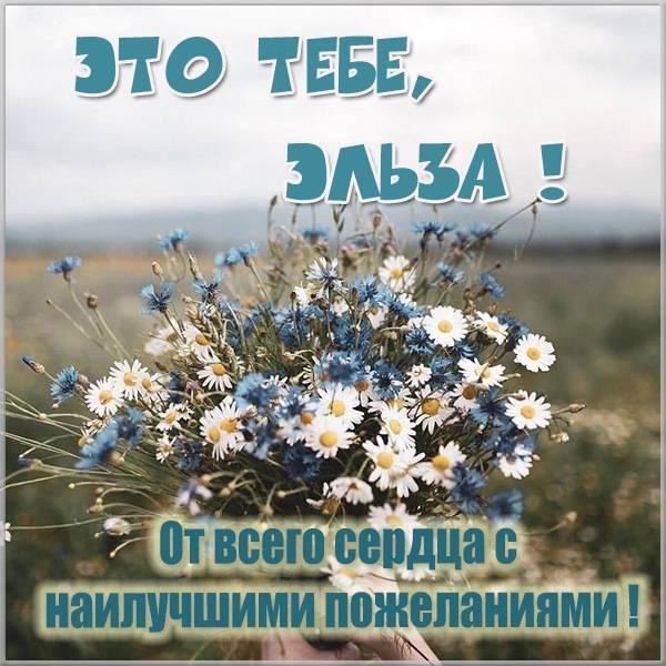 Электронная картинка с именем Эльза - скачать бесплатно на otkrytkivsem.ru