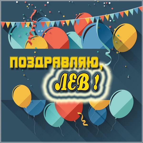 Электронная картинка с именем Лев - скачать бесплатно на otkrytkivsem.ru