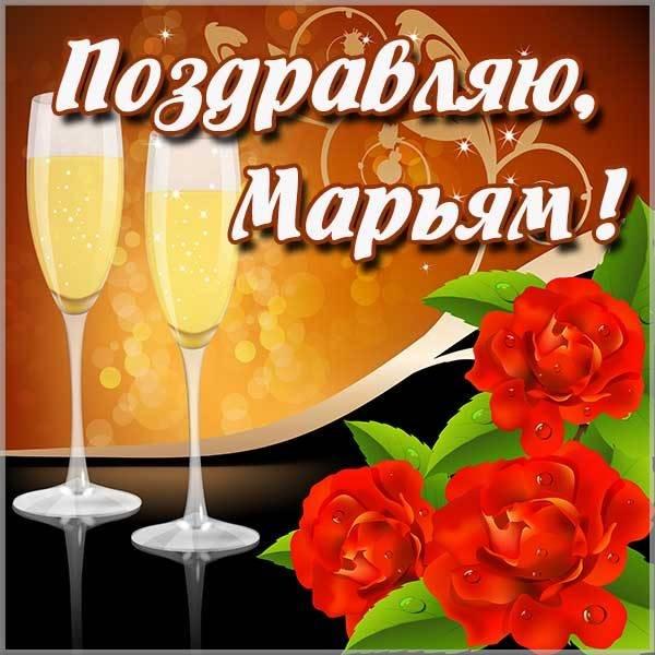 Электронная картинка с именем Марьям - скачать бесплатно на otkrytkivsem.ru