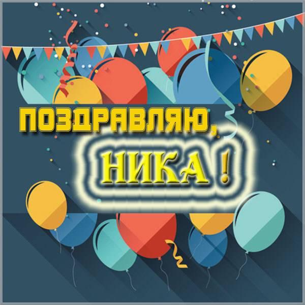 Электронная картинка с именем Ника - скачать бесплатно на otkrytkivsem.ru