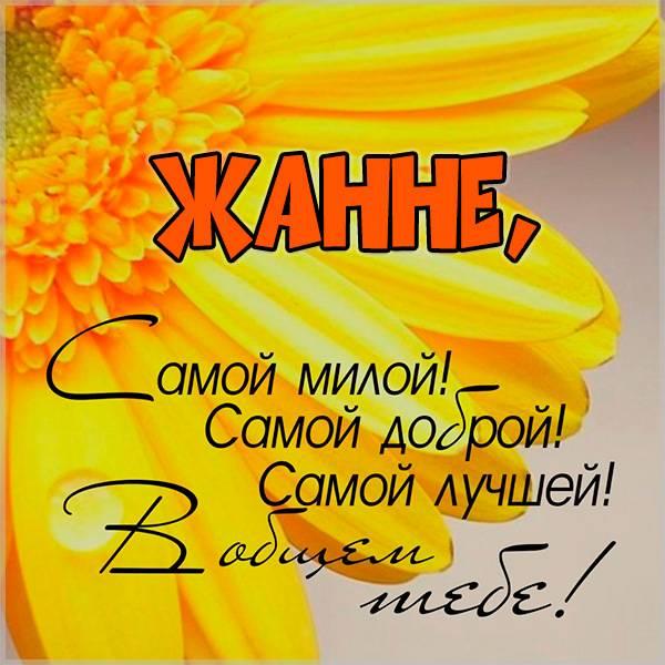Электронная картинка Жанне - скачать бесплатно на otkrytkivsem.ru