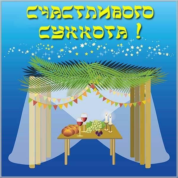 Электронная красивая открытка на праздник Суккот - скачать бесплатно на otkrytkivsem.ru