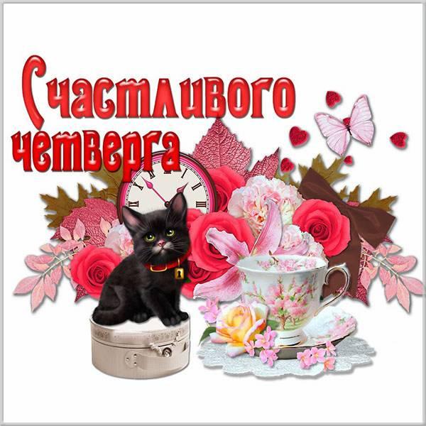 Электронная красивая открытка с днем четверга - скачать бесплатно на otkrytkivsem.ru