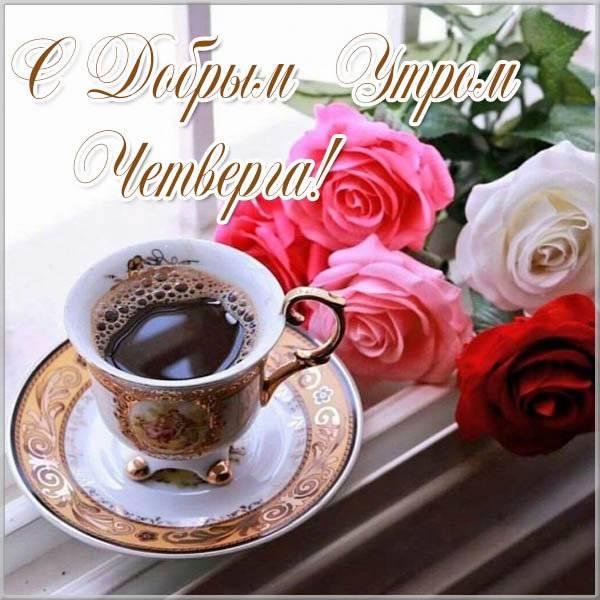 Электронная красивая открытка с добрым утром четверга - скачать бесплатно на otkrytkivsem.ru