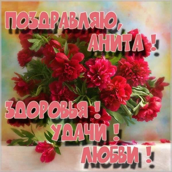 Электронная открытка Аните - скачать бесплатно на otkrytkivsem.ru