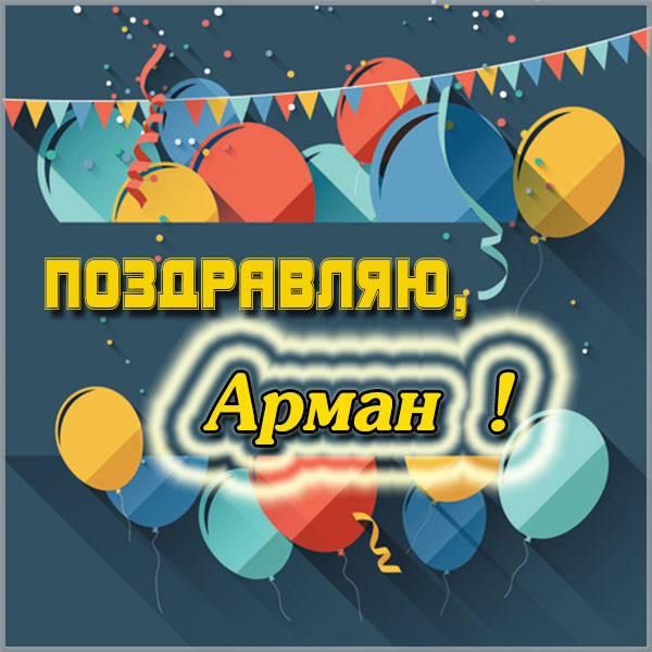 Электронная открытка Арману - скачать бесплатно на otkrytkivsem.ru