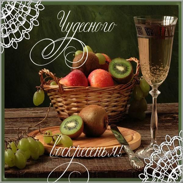 Электронная открытка чудесного воскресного дня - скачать бесплатно на otkrytkivsem.ru