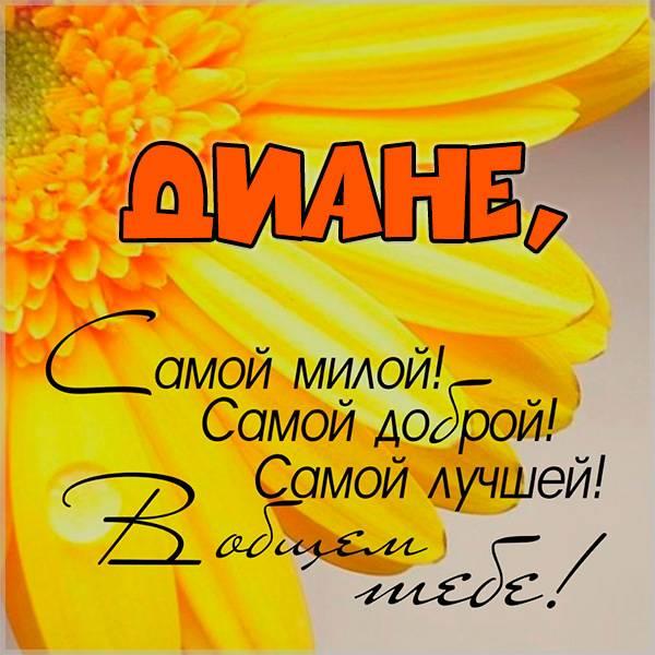 Электронная открытка Диане - скачать бесплатно на otkrytkivsem.ru