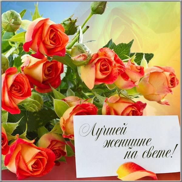 Электронная открытка для жены - скачать бесплатно на otkrytkivsem.ru