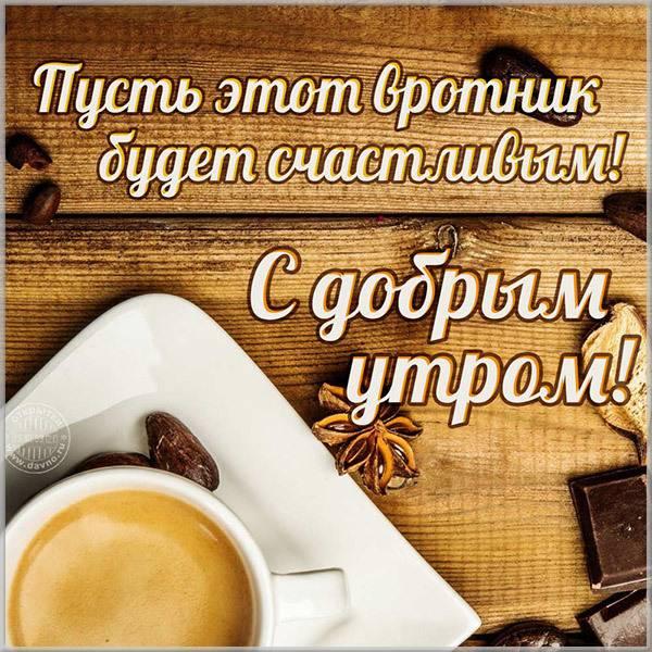 Электронная открытка хорошего вторника - скачать бесплатно на otkrytkivsem.ru