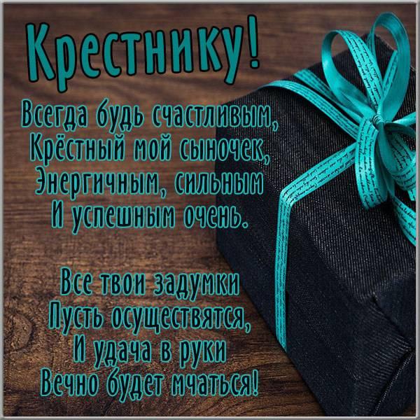 Электронная открытка крестнику - скачать бесплатно на otkrytkivsem.ru