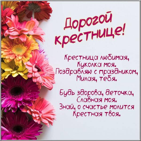 Электронная открытка крестнице от крестной - скачать бесплатно на otkrytkivsem.ru
