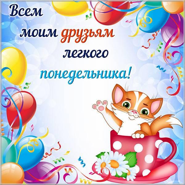 Электронная открытка легкого понедельника - скачать бесплатно на otkrytkivsem.ru