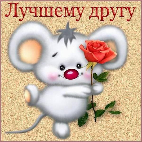 Электронная открытка лучшему другу - скачать бесплатно на otkrytkivsem.ru