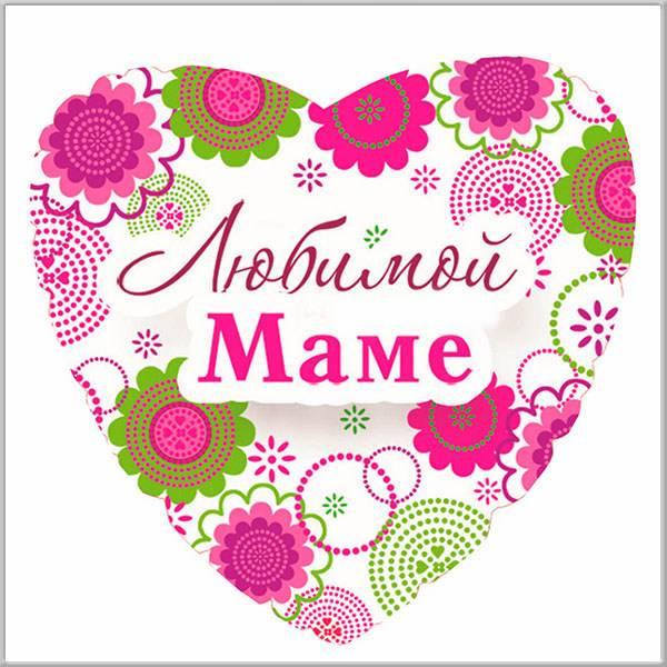 Электронная открытка любимой маме - скачать бесплатно на otkrytkivsem.ru