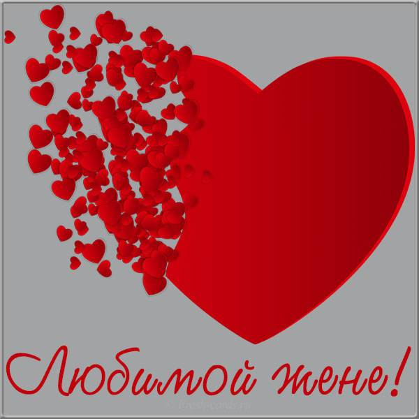 Электронная открытка любимой жене от мужа - скачать бесплатно на otkrytkivsem.ru