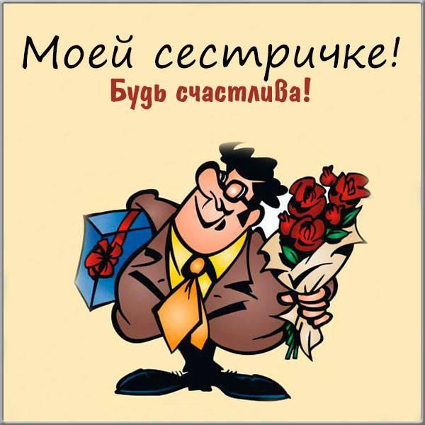 Электронная открытка моей сестричке - скачать бесплатно на otkrytkivsem.ru