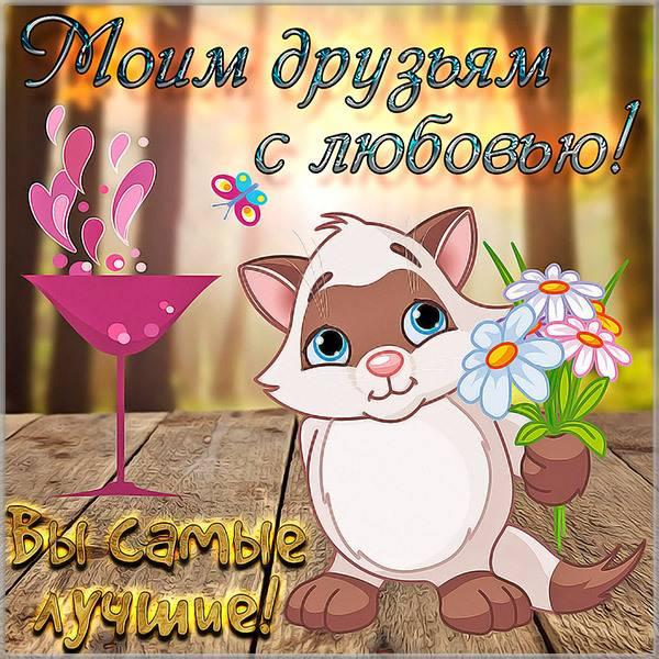 Электронная открытка моим друзьям с любовью - скачать бесплатно на otkrytkivsem.ru