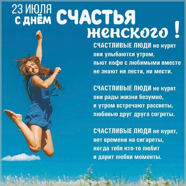 Электронная открытка на 23 июля день женского счастья - скачать бесплатно на otkrytkivsem.ru