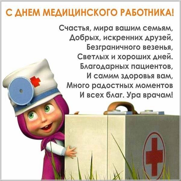 Электронная открытка на день медицинского работника с поздравлением - скачать бесплатно на otkrytkivsem.ru