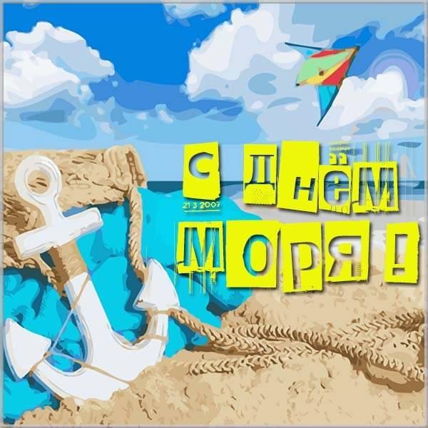 Электронная открытка на день моря - скачать бесплатно на otkrytkivsem.ru