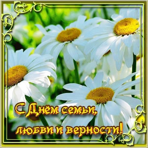 Электронная открытка на день семьи любви и верности - скачать бесплатно на otkrytkivsem.ru