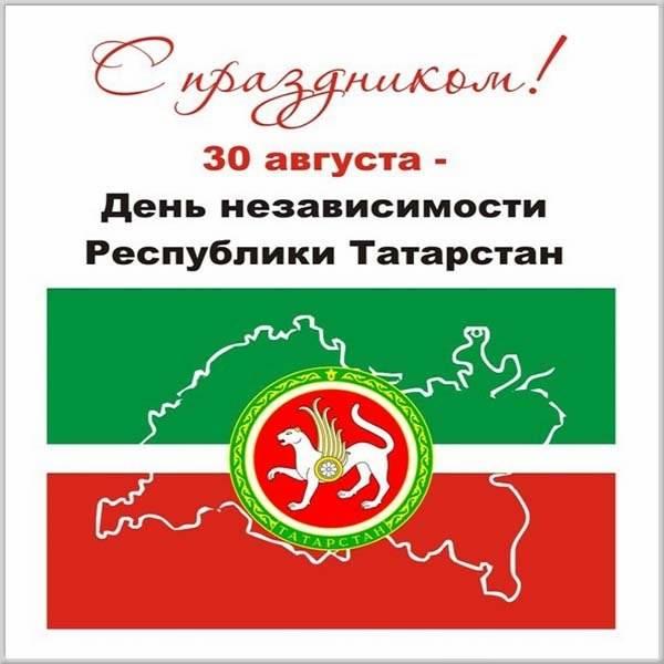 Электронная открытка на день Татарстана - скачать бесплатно на otkrytkivsem.ru