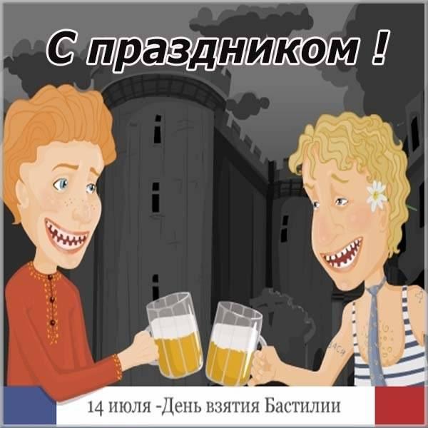 Электронная открытка на день взятия Бастилии - скачать бесплатно на otkrytkivsem.ru