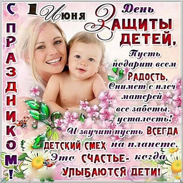 Электронная открытка на день защиты детей - скачать бесплатно на otkrytkivsem.ru