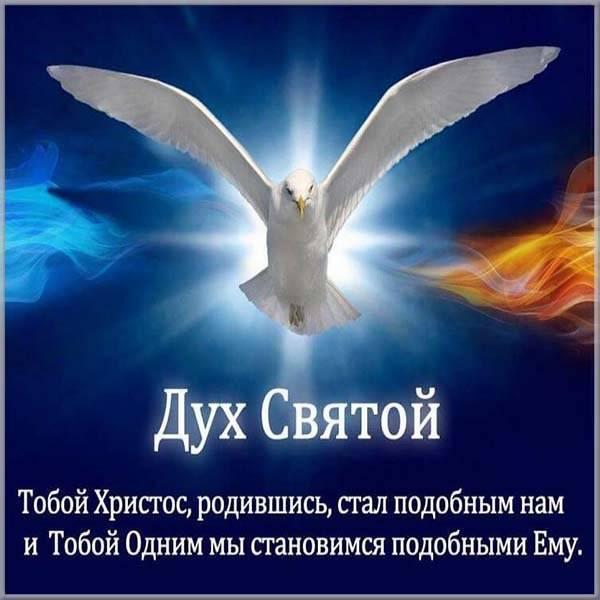 Электронная открытка на Духов день - скачать бесплатно на otkrytkivsem.ru