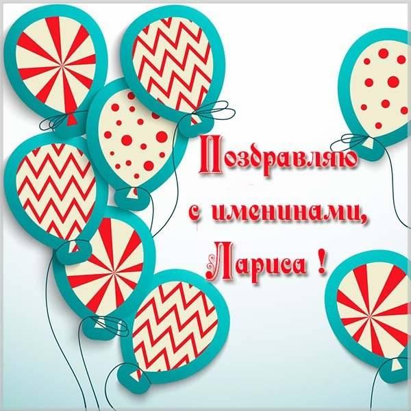 Электронная открытка на именины Ларисы - скачать бесплатно на otkrytkivsem.ru