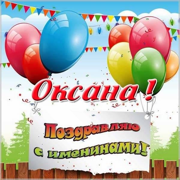 Электронная открытка на именины Оксаны - скачать бесплатно на otkrytkivsem.ru