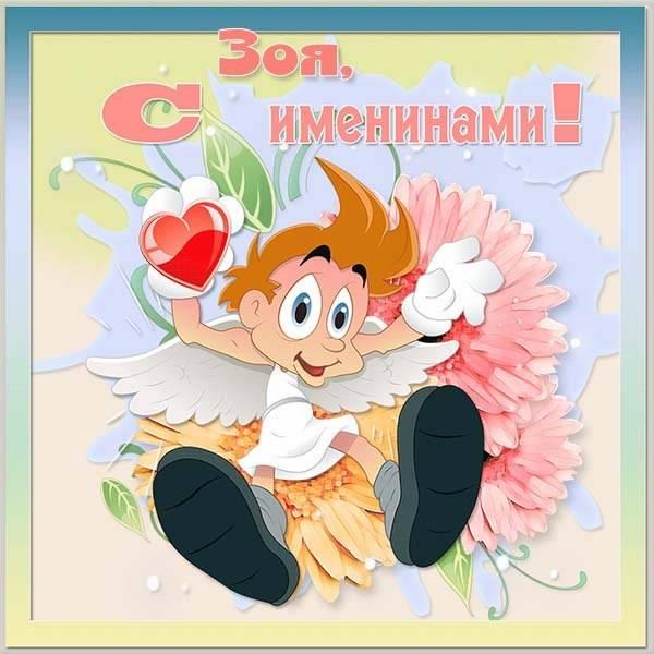 Электронная открытка на именины Зои - скачать бесплатно на otkrytkivsem.ru