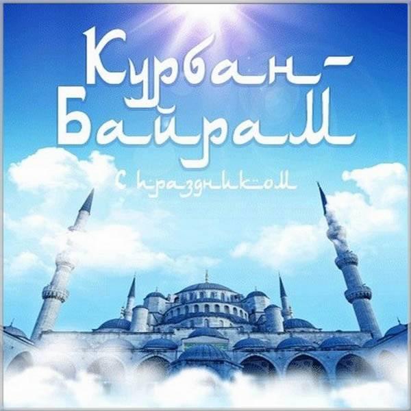Электронная открытка на Курбан Байрам - скачать бесплатно на otkrytkivsem.ru