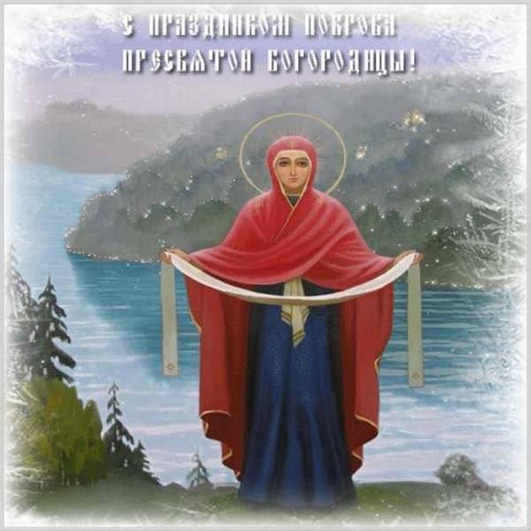 Электронная открытка на Покров 14 октября - скачать бесплатно на otkrytkivsem.ru