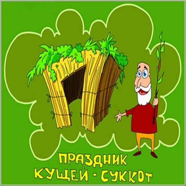 Электронная открытка на праздник Суккот - скачать бесплатно на otkrytkivsem.ru