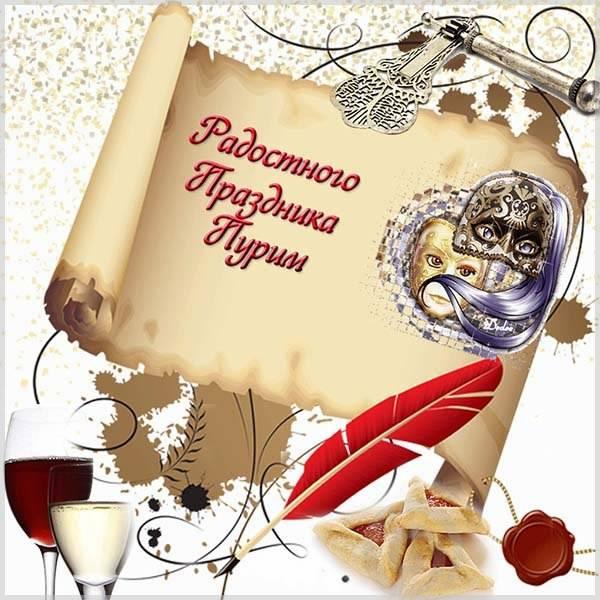 Электронная открытка на Пурим с поздравлением - скачать бесплатно на otkrytkivsem.ru
