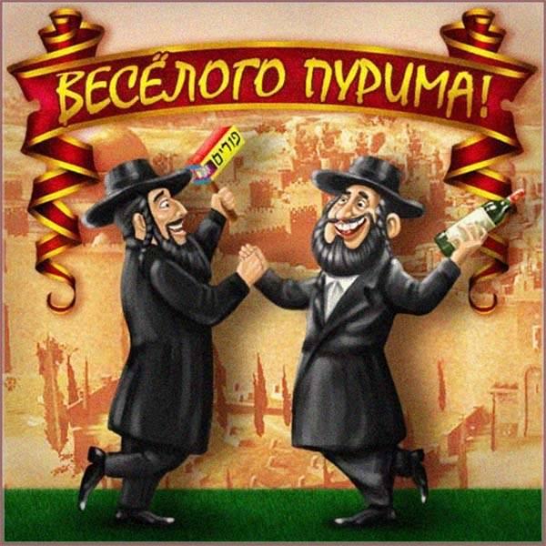 Электронная открытка на Пурим - скачать бесплатно на otkrytkivsem.ru