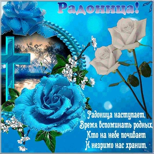 Электронная открытка на Радоницу со стихами - скачать бесплатно на otkrytkivsem.ru
